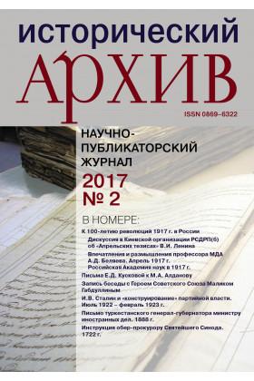 Исторический архив №2 2017