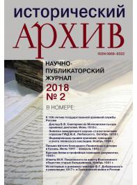 Исторический архив 2018 №2