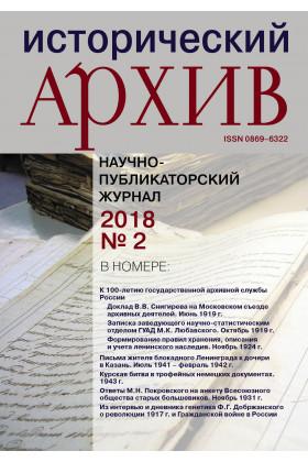 Исторический архив №2 2018