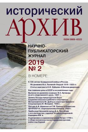 Исторический архив №2 2019