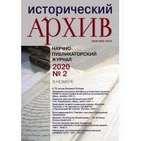 Исторический архив 2020 №2