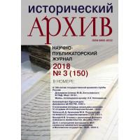 Исторический архив 2018 №3