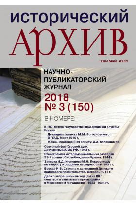 Исторический архив №3 2018