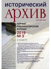 Исторический архив 2019 №3