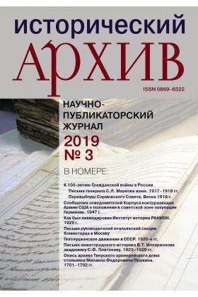 Исторический архив №3 2019