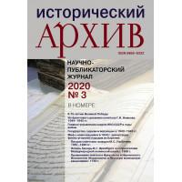 Исторический архив 2020 №3