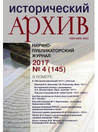 Исторический архив 2017 №4