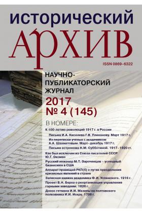 Исторический архив №4 2017