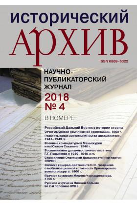 Исторический архив №4 2018