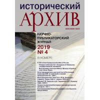Исторический архив 2019 №4