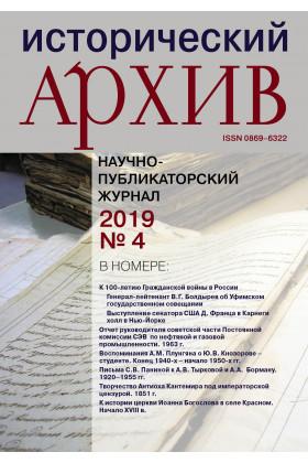 Исторический архив №4 2019