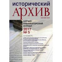 Исторический архив 2017 №5