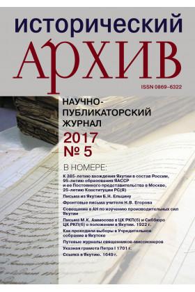 Исторический архив №5 2017