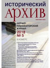 Исторический архив 2018 №5