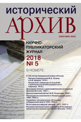 Исторический архив №5 2018