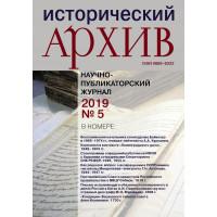 Исторический архив 2019 №5
