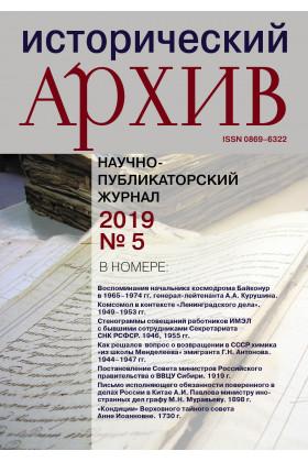 Исторический архив №5 2019