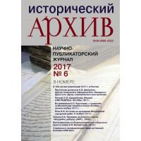 Исторический архив 2017 №6