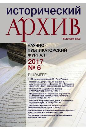 Исторический архив №6 2017