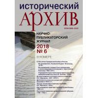 Исторический архив 2018 №6