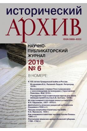 Исторический архив №6 2018