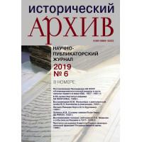 Исторический архив 2019 №6