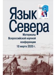 Язык Севера: Материалы Всероссийской научной конференции. 18 марта 2020 г.