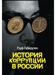 История коррупции в России