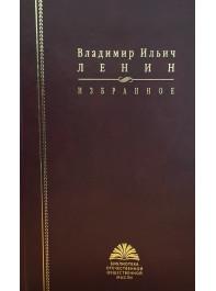 Ленин В.И. Избранное