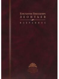 Леонтьев К. Н. Избранное