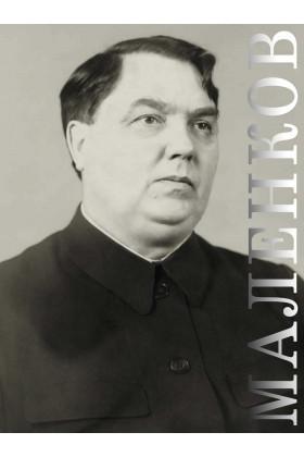Маленков: каталог историко-документальной выставки