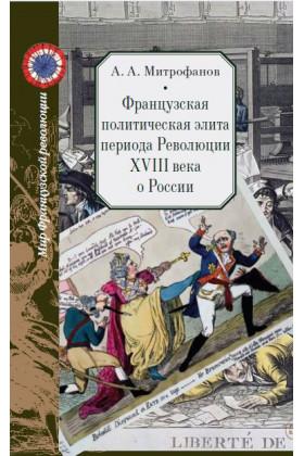 Французская политическая элита периода Революции XVIII века о России