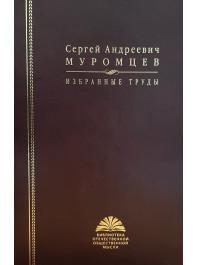 Муромцев С. А. Избранные труды