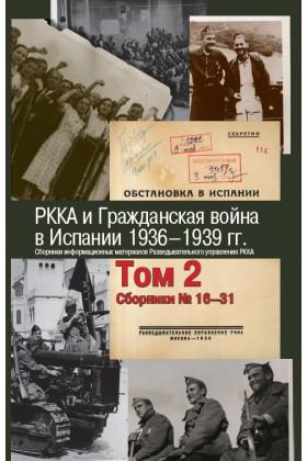 РККА и Гражданская война в Испании. 1936–1939 гг. Том 2. Сборники № 16–31