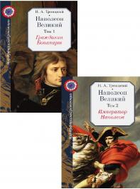 Наполеон Великий : в 2 т.