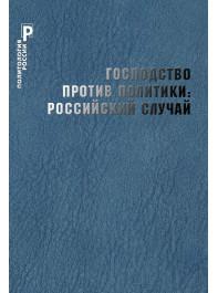 Господство против политики: российский случай. Эффективность институциональной структуры и потенциал стратегий политических изменений
