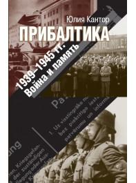Прибалтика. 1939–1945 гг. Война и память