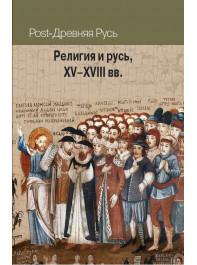 Религия и русь, XV–XVIII вв.