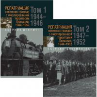 Репатриация советских граждан с оккупированной территории Германии, 1944-1952 : сборник документов : в 2 т.