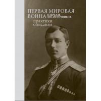 Первая мировая война в зеркале эго-источников: практики описания
