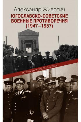 Югославско-советские военные противоречия (1947-1957): Искушение союзничества