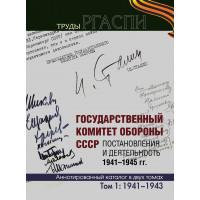 Государственный комитет обороны СССР. Постановления и деятельность. 1941–1945 гг. Т.1.