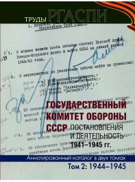 Государственный комитет обороны СССР. Постановления и деятельность. 1941–1945 гг. Т.2.