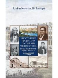 Иностранные профессора российских университетов (вторая половина XVIII — первая треть XIX в.)