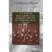 Преподавание наук на Высших женских (Бестужевских) курсах (1878–1918)