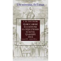 Православные коллегиумы на пересечении культур,традиций,эпох (конец XVII-начало XIX в.)