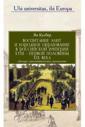 Воспитание элит и народное образование в Российской империи XVIII – первой половины XIX века.