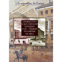 Университет в Российской империи XVIII — первой половины XIX века