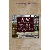 Terra Europa: интеллектуальное пространство московских историков второй половины XIX века
