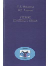 Учебник корейского языка. Для студентов старших курсов.